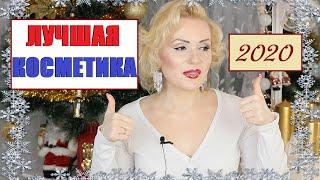 ЛУЧШАЯ ДЕКОРАТИВНАЯ КОСМЕТИКА 2020//МОИ КОСМЕТИЧЕСКИЕ ФАВОРИТЫ ГОДА//ЛЮКС И БЮДЖЕТ!!!