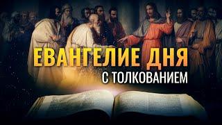 «ОТДАВАЙТЕ КЕСАРЕВО КЕСАРЮ, А БОЖИЕ БОГУ» Мф. 22:15 - 22 / ЕВАНГЕЛИЕ ДНЯ