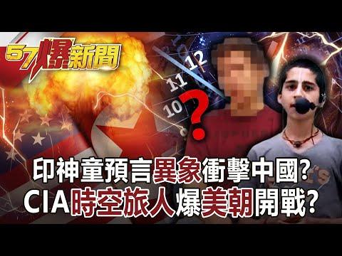 台灣-57爆新聞-20210927-印神童預言「異象」衝擊中國? CIA「時空旅人」爆「美朝」開戰?!