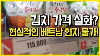 한국 VS 베트남, 현실적인 현지 물가 비교! 호치민의…