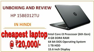 Cheapest i3 6th generation laptop (HP 15 BE012TU Notebook) unboxing and review