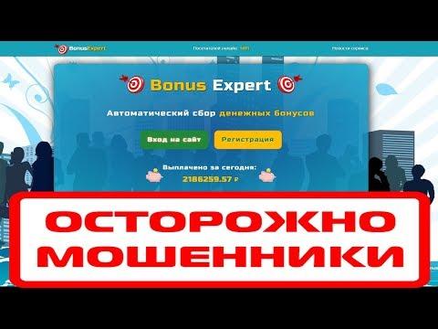 Bonus Expert автоматический сбор денежных бонусов поможет заработать? Честный отзыв