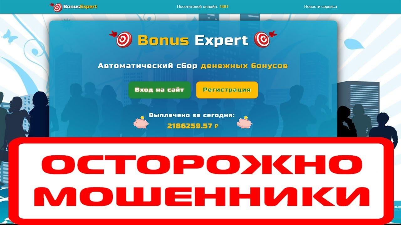 Автоматический Сайт Заработок   Bonus Expert и Bonus Magnet Автоматический Сбор