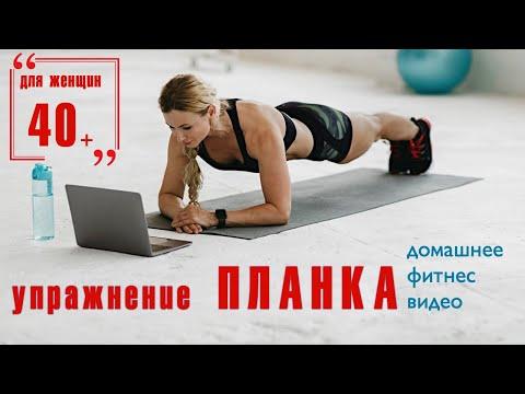 Упражнение планка — техника выполнения [Фитнес Подруга]из YouTube · С высокой четкостью · Длительность: 3 мин19 с  · Просмотры: более 32000 · отправлено: 21.12.2015 · кем отправлено: Фитнес подруга