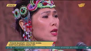 Домбра Акана серы спустя век снова зазвучала в Алматы