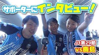 おつマルです!10月7日に鹿島アントラーズ対川崎フロンターレの試合を観...