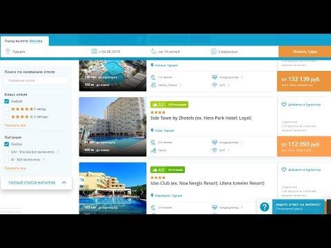 Как самостоятельно купить горящий тур в интернете на сайте Travelata
