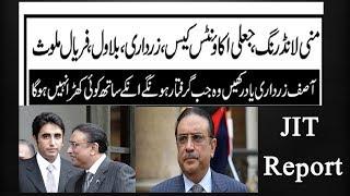 money laundering fake account case zardari bilawal will arrested soon