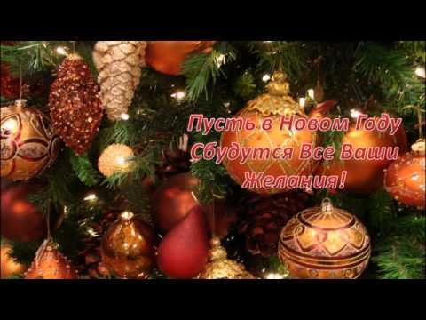 поздравить коллектив свой с новым годом