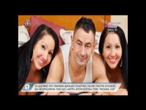 TLIFE.gr Οι δίδυμες που μοιράζονται τον ίδιο άνδρα