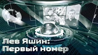Лев Яшин лучший футбольный вратарь мира 90 лет легенде футбола