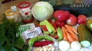 """Консервированное овощное ассорти """"Огород"""". canned mixed vegetables """"Garden""""."""
