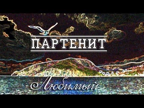 """""""Партенит Любимый"""" Видео-визитка Партенита."""