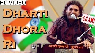 Dharti Dhora Ri | Patriotic Song | Kaluram Bikharniya | Republic Day Song | 26th January 2016