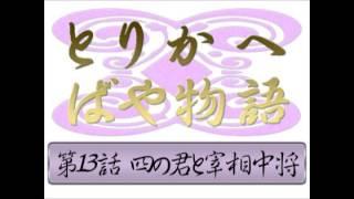 とりかえ・ばや(13)