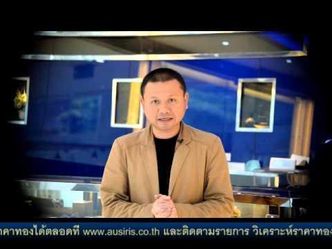 ราคาทองคำวันนี้ วิเคราะห์ 1 นาที โดย Ausiris 24Feb2016