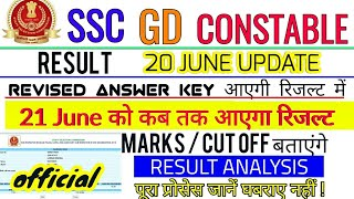 SSC GD CONSTABLE RESULT आखिर  कितने बजे आएगा || ssc gd result time