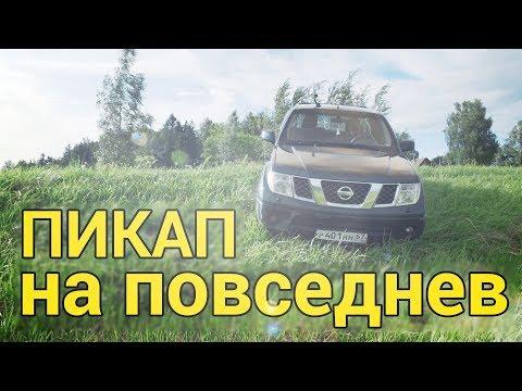 ПИКАП Nissan Navara. Авто для избранных или для каждого?