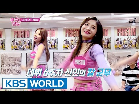 Let's listen to PRISTIN sing WEE WOO~~ [Guesthouse Daughters / 2017.05.23]