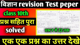 class 10th science revision test full solved paper MP Board 12th revision टेस्ट pura paper solved