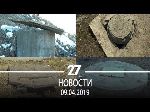 Новости Прокопьевска   09.04.2019