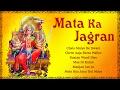 Mata Ka Jagran - New Mata Bhajans - Mata Ka Jagrata - HD Video Songs