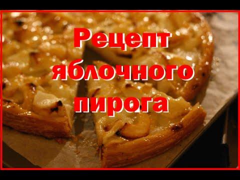 Рецепт яблочного пирога. Шарлотка в домашних условиях. Вкусный пирог.