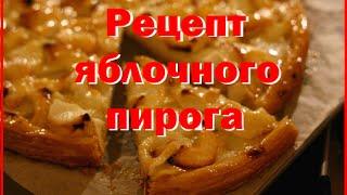 Рецепт яблочного пирога. Шарлотка в домашних условиях. Вкусный пирог.(Рецепт яблочного пирога. Шарлотка в домашних условиях. Вкусный пирог. https://youtu.be/CZyNqwWvvLU Мой канал «Мир творче..., 2015-10-13T16:36:04.000Z)