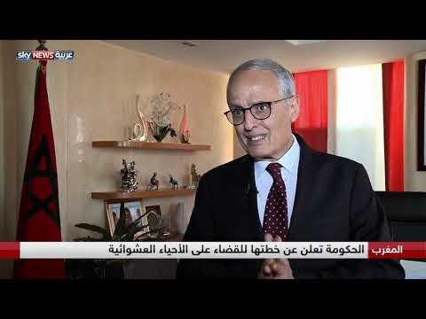 المغرب..خطة حكومية للقضاء على الأحياء العشوائية  - نشر قبل 9 ساعة