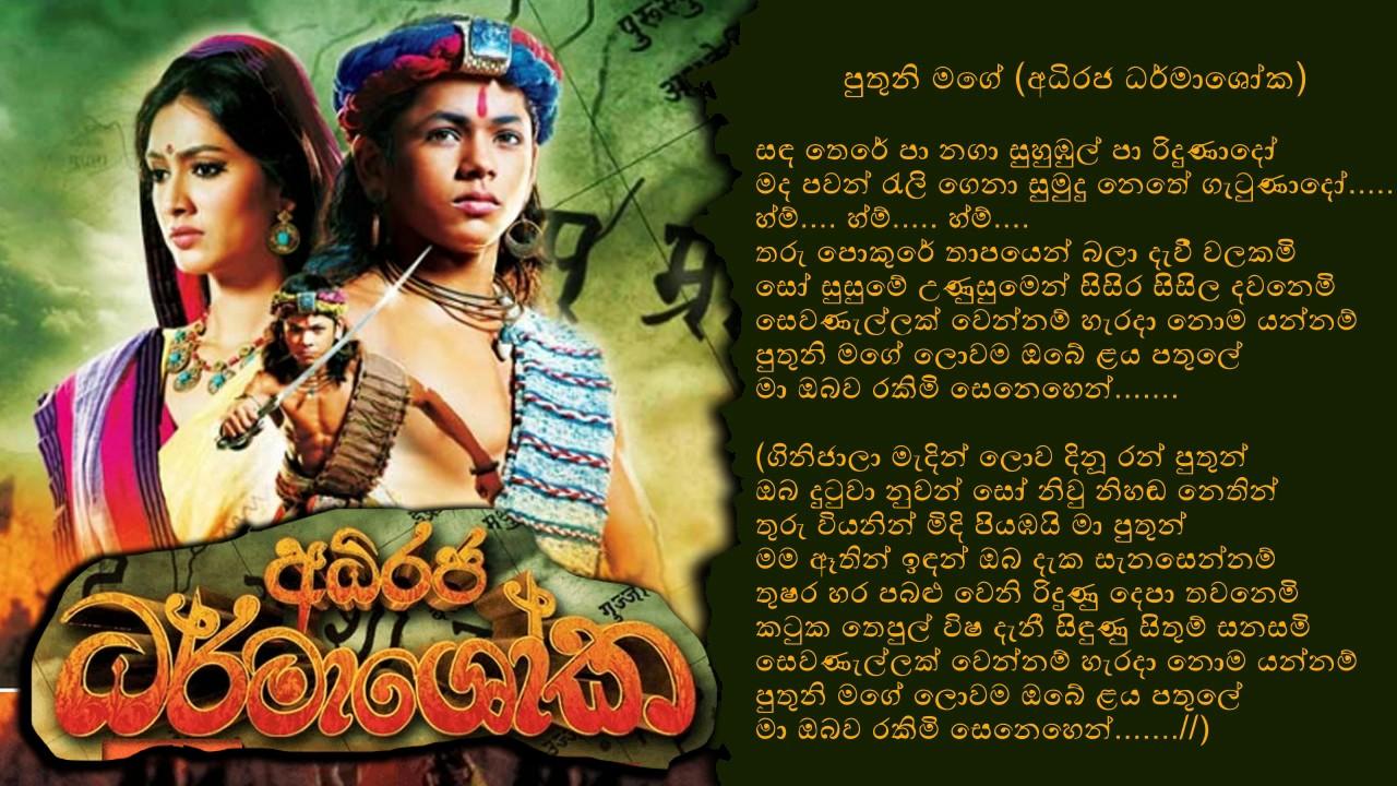 adiraja dharmasoka sinhala song