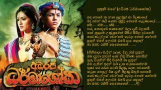Puthuni Mage - පුතුනි මගේ  (Adhiraja Dharmashoka Teledrama Song Lyrics) - Sithara Madushani