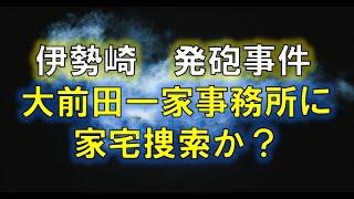 伊勢崎発砲事件!!「大前田一家」事務所に家宅捜索か?