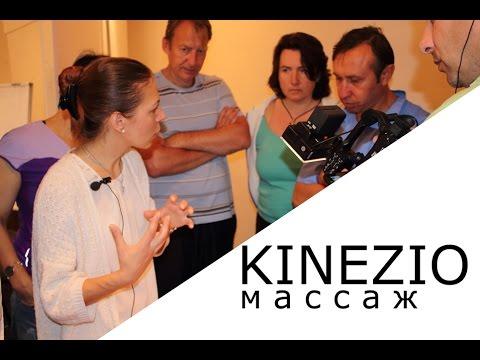 прикладная кинезиология васильева клиника