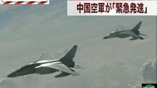 防空識別圏問題 尖閣諸島上空に緊張走る 日・米機に対し中国空軍スクランブル
