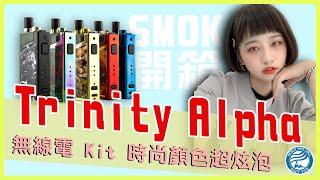 SMOK Trinity Alpha無線電開箱!超美的顏色一看就被圈粉了,馬上入手吧!【沃德維普 電子煙開箱】