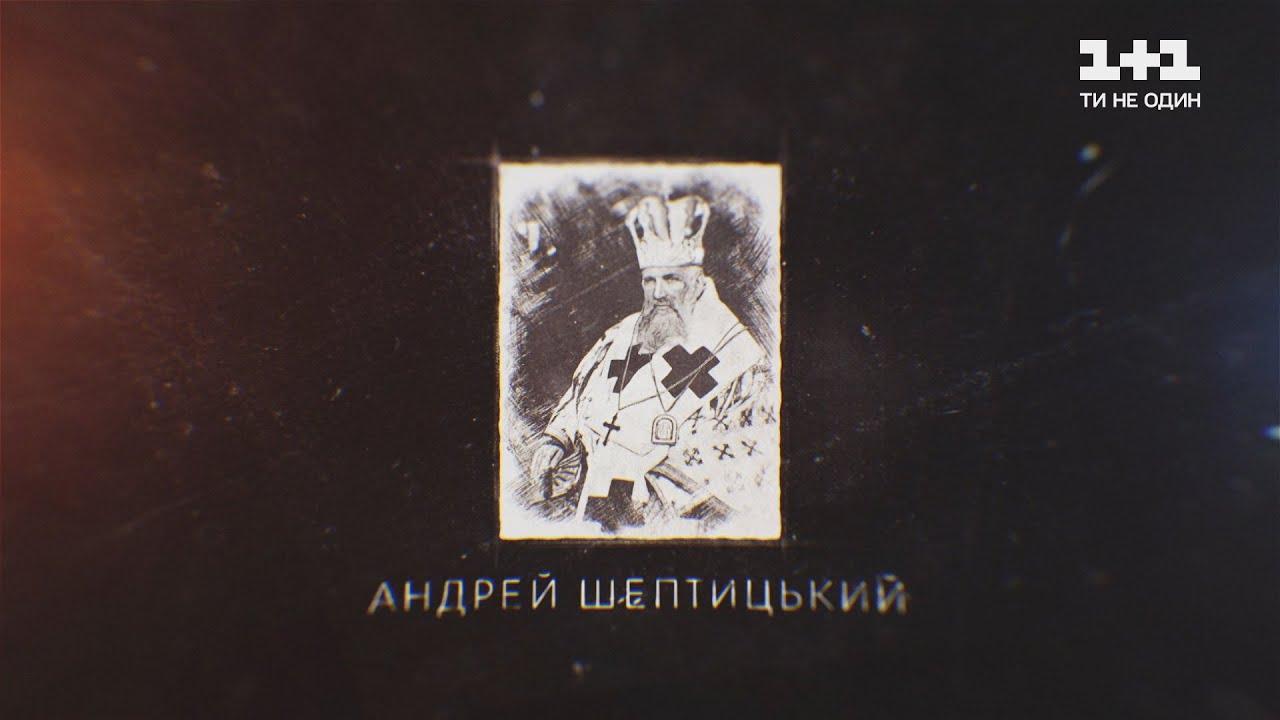 Таємниці великих Українців. Андрей Шептицький