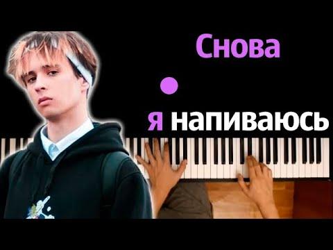 SLAVA MARLOW - Снова я напиваюсь ● караоке   PIANO_KARAOKE ● ᴴᴰ + НОТЫ & MIDI