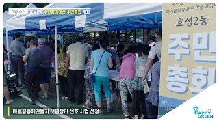 효성2동 주민참여예산 주민총회 개최 _[2019.8.5주] 영상 썸네일