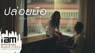 ปล่อยมือ (Leave) - ฟาร์ม ปณิธาน [Official MV]