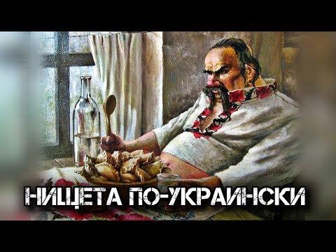 ✔️'Загнивающее' украинское село.