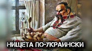 """""""Загнивающее"""" украинское село."""