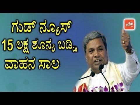 ಗುಡ್ ನ್ಯೂಸ್ 15 ಲಕ್ಷ ಶೂನ್ಯ ಬಡ್ಡಿ ವಾಹನ ಸಾಲ | Good News for Vehicle loans | YOYO Kannada News
