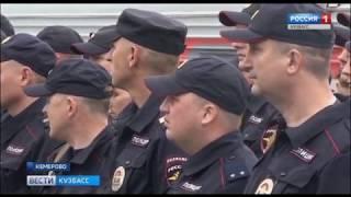 Кузбасские полицейские отправились в командировку на Северный Кавказ