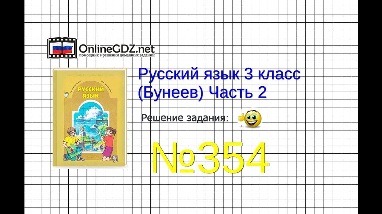 Русский язык 5 класс упражнение 354 бунеев