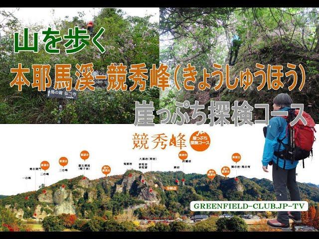 山を歩く~耶馬溪-競秀峰(きょうしゅうほう)-