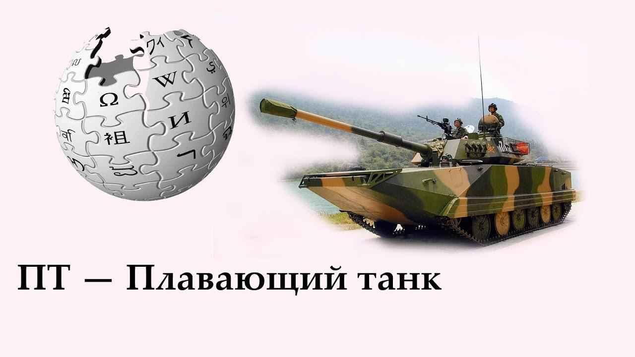 пт сау в war thunder и world of tanks