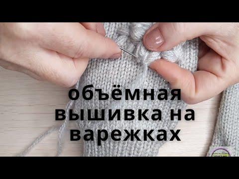 Варежки с вышивкой спицами схемы