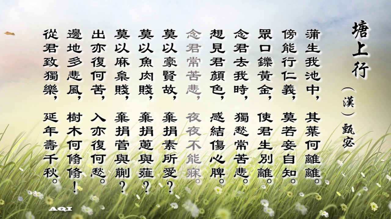 Image result for 塘上行 images