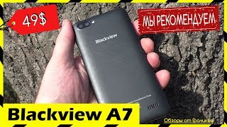 📶 Blackview A7 за 49$ ПРИЯТНО УДИВИЛ! / ОБЗОР + ТЕСТЫ