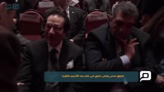 مصر العربية | فاروق حسني وليلى علوي في حفل عيد الأثريين بالأوبرا